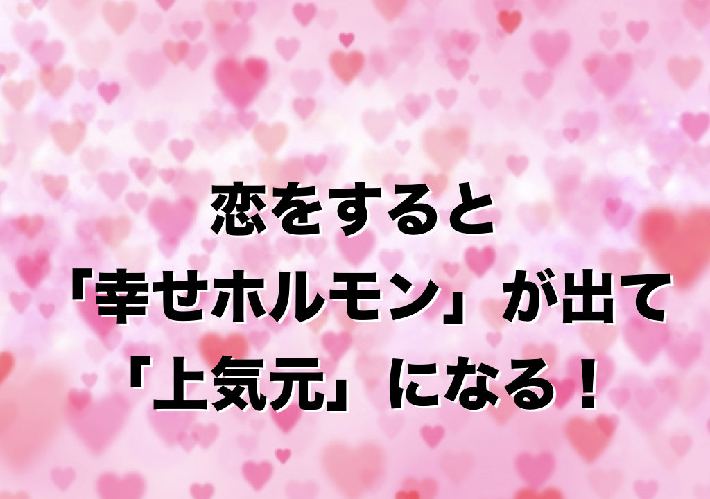 斎藤一人 恋愛
